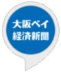 大阪ベイ経済新聞