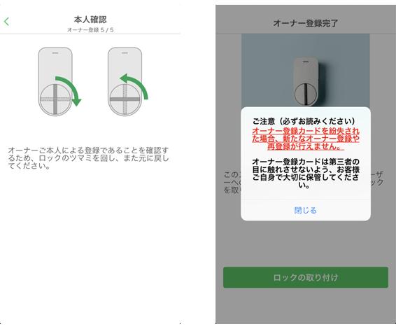 Qrioアプリインストール方法