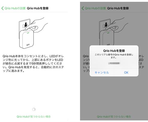 QrioHub設定方法