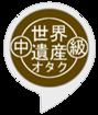 世界遺産オタクへの道(中級)