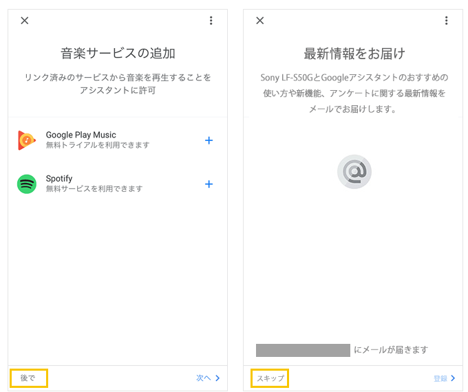 SONY LF-S50G デバイスの設定内容の確認
