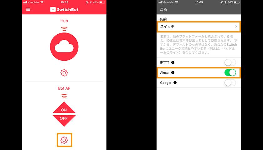 SwitchBot(スイッチボット)を使ってAmazon echoで家電を操作する方法