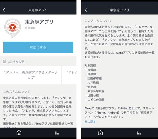 Amazonechoスキル「東急線アプリ」