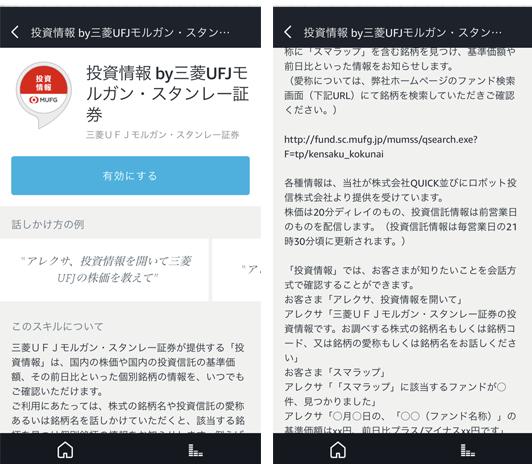 Amazonechoスキル「投資情報 by 三菱UFJモルガン・スタンレー証券」