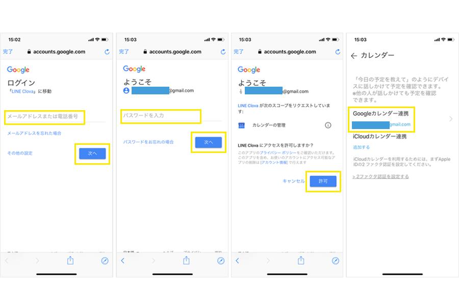 LINE Clova WAVEとGoogleカレンダーの連携方法