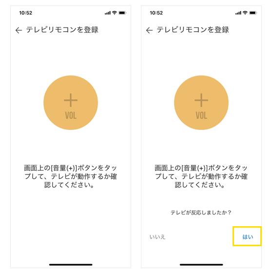 Clovaアプリからテレビの設定方法