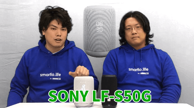 smartspeaker hikaku movie