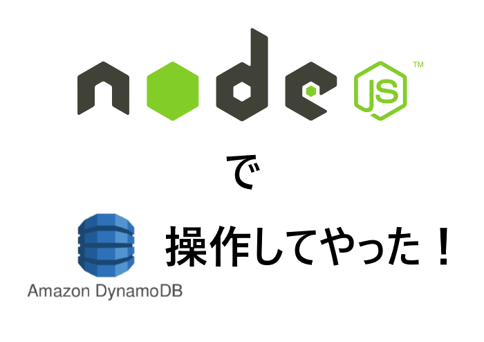 node.jsを利用して、DynamoDBを操作する