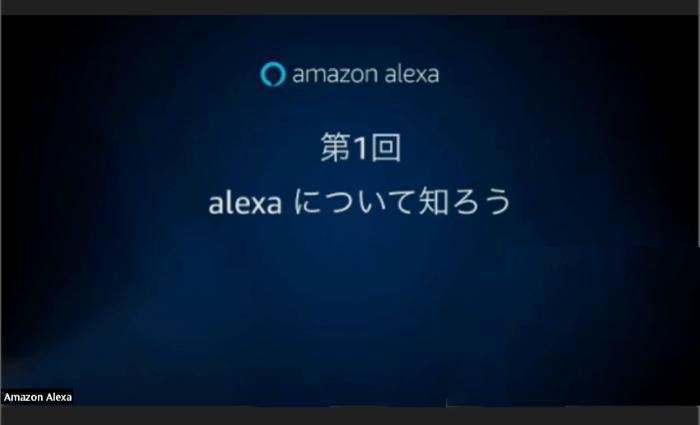 Alexa道場 第1回