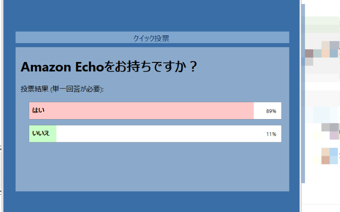 Amazon Echoを持っているか?のアンケート結果 3/27再放送時