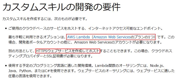 AlexaスキルとMySQLの接続方法って?
