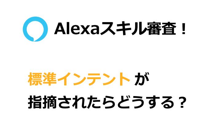 Alexaスキル審査で標準インテントが指摘されたらどうする?