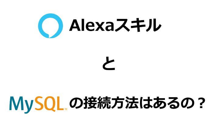AlexaスキルとMySQLデータベースの接続方法はあるか?