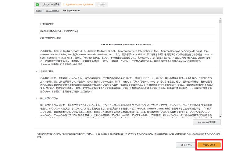 Amazon Developerアカウントの登録