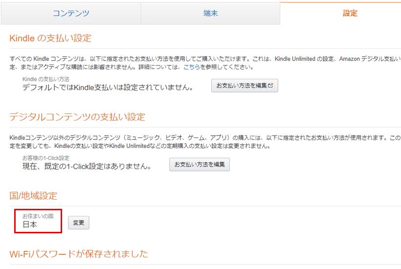 Amazon.co.jpのアカウントの作成