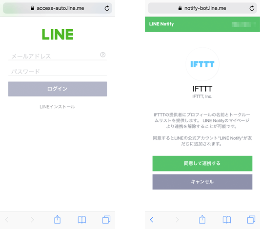 IFTTT設定画面