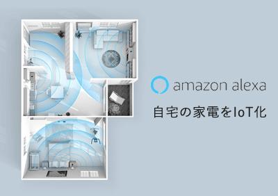 Amazon Echoで家電をIoT化したいけど、Alexa非対応の家電じゃダメ?
