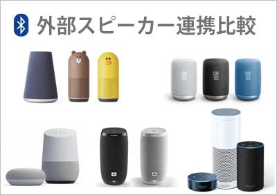 Bluetoothで他のスピーカーに繋いで使う場合ってどのスピーカーがおすすめ?