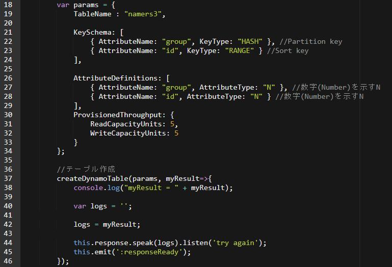 createTableのパラムと実行文