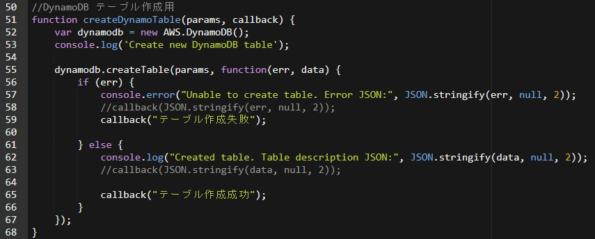 createTable処理 function関数