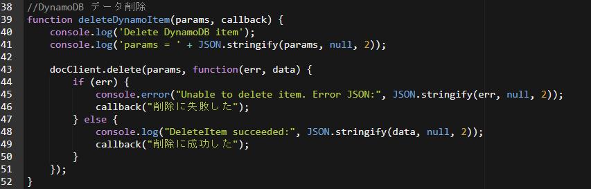 delete処理 function関数