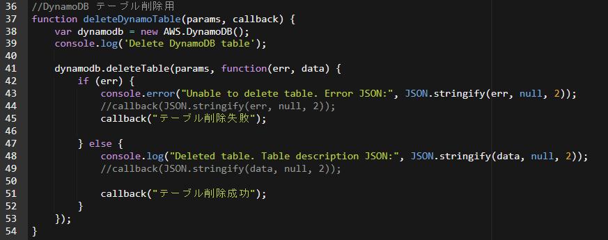 deleteTable処理 function関数