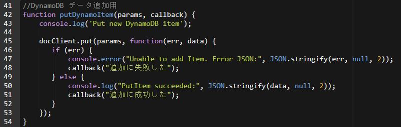 put処理 function関数