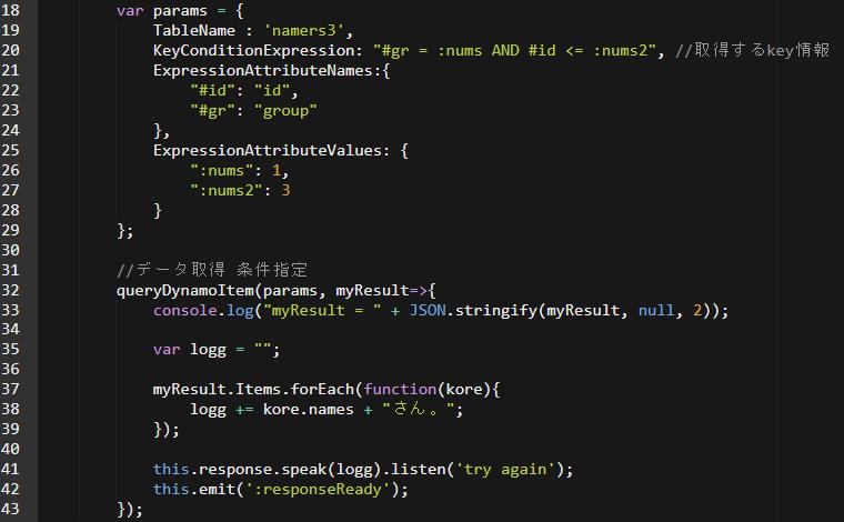 queryのパラムと実行文