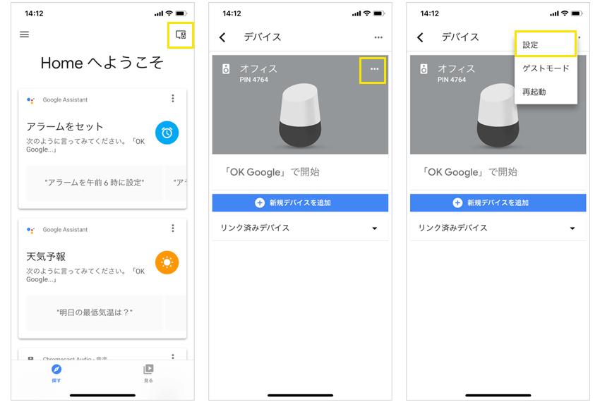 Google Homeアプリからイコライザー設定する方法