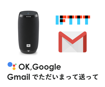 JBL LINKでGmailを送る方法