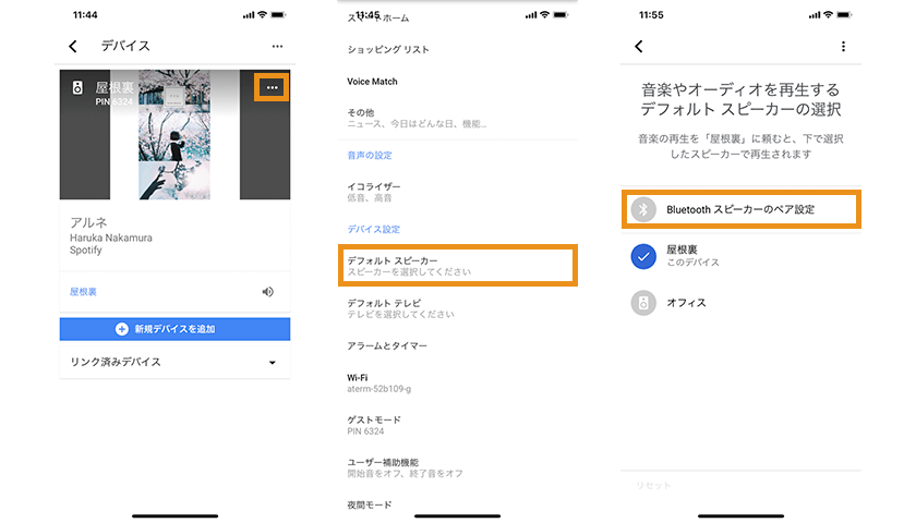 Google Homeと外部スピーカーをBluetoothで接続する方法