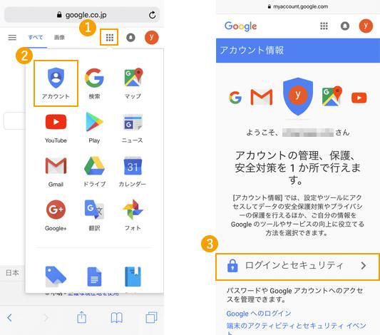 Googleアカウント2段階認証設定方法