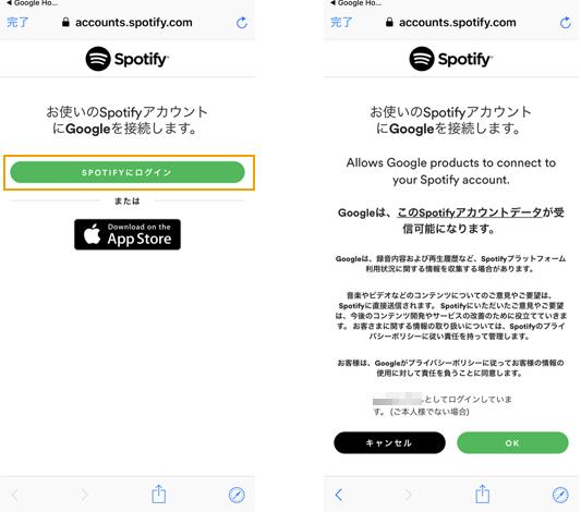 spotify連携方法