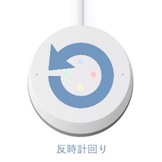 GoogleHomeタッチ操作