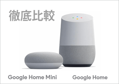 Google HomeとGoogle Home miniの違いを比較