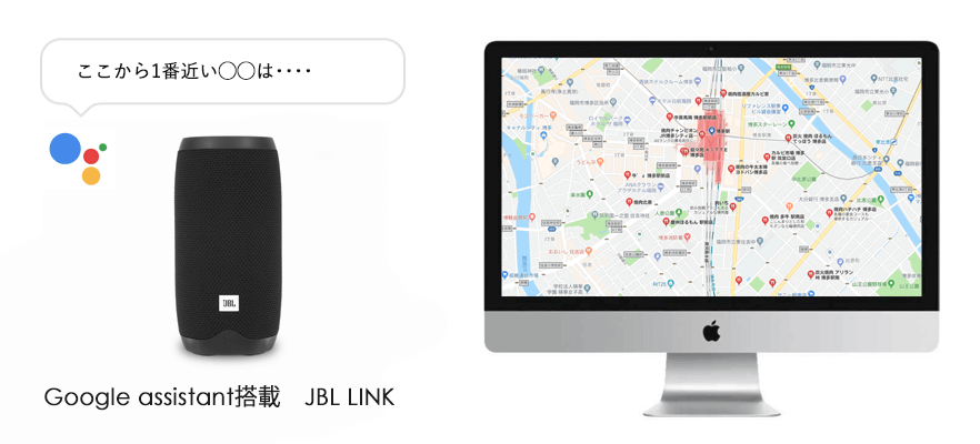 JBL LINKの周辺施設検索機能