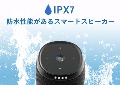 防水機能のあるスマートスピーカーって何がありますか?