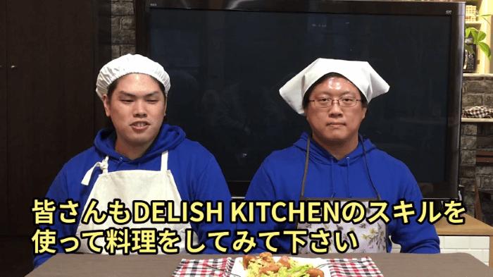 皆さんも料理のお供にスマートスピーカーのDELISH KITCHENスキルを利用してね