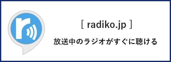 radiko
