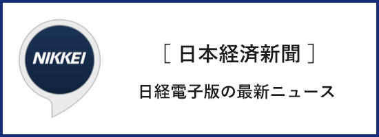 日経新聞電子版