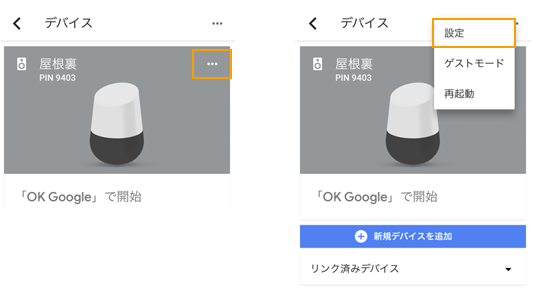 GooglehomeとAppleMusic