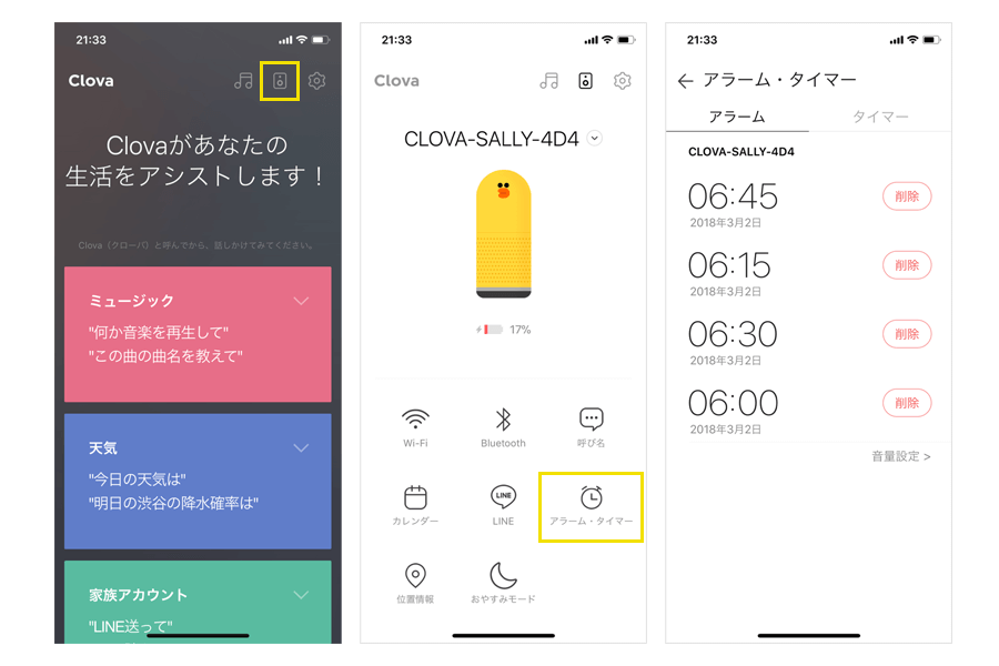 Clova アプリからセットしたアラームの確認方法