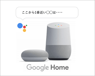 Google Homeで周辺施設を検索するのがおすすめ!