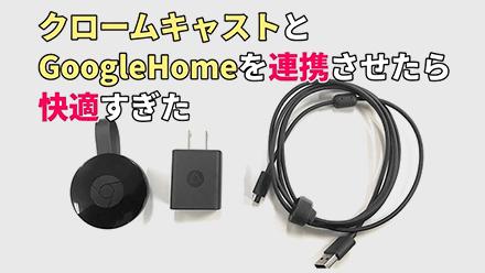 Google Home(グーグル ホーム)とChrome Cast(クロームキャスト)で動画を見てみた!
