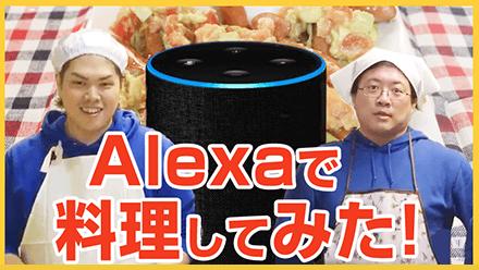 料理初心者がAmazon Echoの指示通り調理するとこうなる!