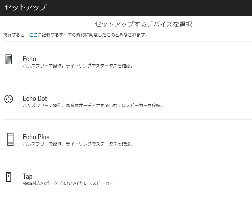 AlexaアプリでEchoデバイスを登録
