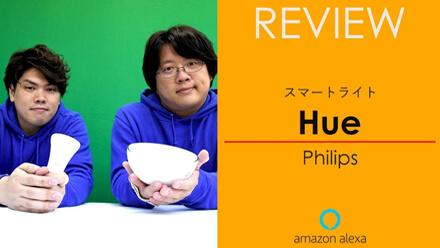 Philips HueとAmazon Echo Plusの連動が便利!