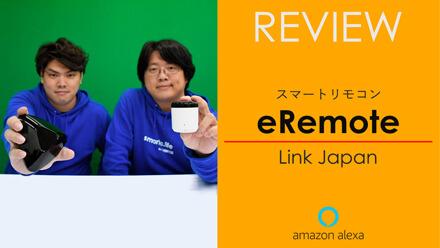 LinkJapanのeRemoteとeRemoteminiの違いを比較!
