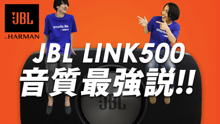音質比較第三弾!JBL LINK500の音質を比較!