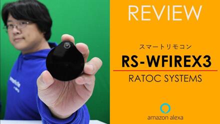 【レビュー】RATOC SYSTEMS(ラトックシステム)の家電リモコンRS-WFIREX3とAmazonEchoを連携